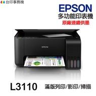 EPSON L3110 多功能印表機 《原廠連續供墨》