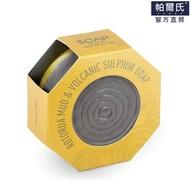 【PARRS】火山泥硫磺深層潔面皂115g(紐西蘭原裝進口)