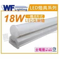 舞光 LED 18W 6500K 白光 4尺 全電壓 支架燈 層板燈(含串接線) _WF430658
