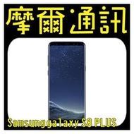 摩爾通訊 SAMSUNG S8 PLUS 4/64G 6.2吋 G955 S8+ 全新公司貨 中華 999 吃到飽 萬華