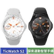 TicWatch S2 探索運動智慧手錶 (冒險黑/勇氣白)-【送專用磁吸充電器+玻璃保護貼+魔術萬用巾】