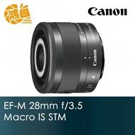 Canon EF-M 28mm f/3.5 Macro IS STM 微距鏡頭 公司貨 EOS M系列 M50【鴻昌】