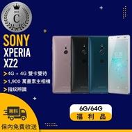 【SONY 索尼】H8296 6G/64G XPERIA XZ2 福利品手機(贈 舒適背心、防摔保護殼、玻璃保護貼)