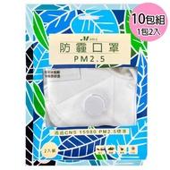 淨舒式 防霾口罩PM2.5(含呼吸氣閥) (10包組一包2入)(白)