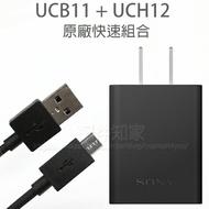 【原廠USB旅充+原廠傳輸線】Sony UCH12+UCB11 快速充電組 Xperia Z5/Z5P/XA Ultra/XA/X/X Performance-ZW