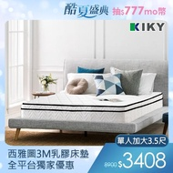 【KIKY】西雅圖乳膠防潑水獨立筒床墊 單人加大3.5尺(五星級飯店指定款)