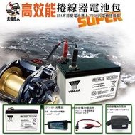 【CSP 大豐收】電動捲線器專用電池 含配件、專屬背肩包(HI-POWER、DAIWA、MIYA 適用)