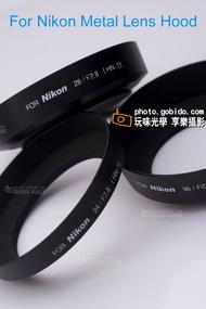 [享樂攝影]送前蓋! 金屬遮光罩 Nikon HN-3 HN3 52mm 螺紋黑色啞光 Nikkor 35mm f1.4 f2 f2.8 AIS, 55mm f2.8 F3.5 50mm F1.8