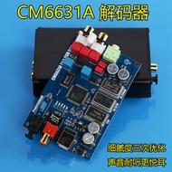 現貨CM6631A數字界面 USB轉I2S/SPDIF同軸解碼板32/24Bit 192K聲卡DAC