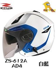 ~任我行騎士部品~瑞獅 ZEUS ZS-612A ZS 612A AD4 白藍 內藏墨鏡 3/4罩 安全帽