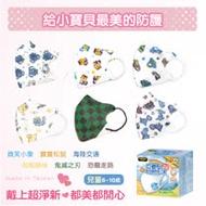 【Masaka 超淨新口罩 高效靜電版】台灣製6-10兒童立體口罩(可挑款) 3盒組 強化過濾 透氣好呼吸