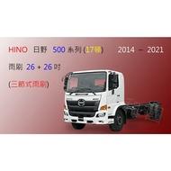HINO 日野 500 系列 貨車 商用車 卡車(三節式雨刷)前雨刷 雨刷精 雨刷錠