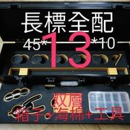 羊頭商店 釣蝦槍箱 偷跑箱45*13*10 加送兩組竿扣( 配置兩層海綿)全配