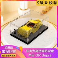 【新品上市】亞克力防塵盒適用樂高76901豐田GR Supra賽車動漫模型拼裝展示盒