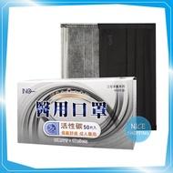 三花 H559 活性碳口罩 (50片/盒) 活性碳 口罩 台灣製 MIT 台製 拋棄式 防塵