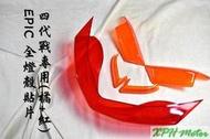 EPIC 歐規橘 透明紅 前方向燈 + 日行燈 + 尾燈 貼片 附背膠 適用於 四代戰 四代勁戰 四代目 勁四