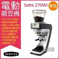 【BARATZA】270段微調AP金屬錐刀SETTE 270Wi精準秤重定量咖啡電動磨豆機(原廠公司貨 主機保固一年)