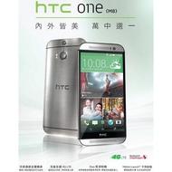 免運+送簡配+鋼化膜+保護套 HTC One M8 16G / 32GB 4G LTE全頻段 5 吋 四核