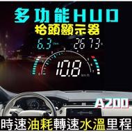 【保固一年台灣現貨】A200 抬頭顯示器 HUD 高CP值 OBD2 bmw TOYOTA 馬自達 benz OBD