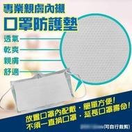 (預購) 口罩防塵保護墊30片/包