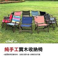 【悠遊戶外】camp33 純手工實木收納椅 露營椅 折疊椅 收納椅 木製椅 戶外 野餐 露營