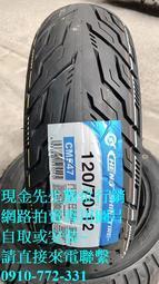 台北萬華 自取830 前輪工資220/後輪250 全新 正新輪胎 CM547 120/70-12 鋼鐵人胎 強體晴雨胎