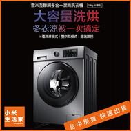 雲米洗脫烘變頻滾筒洗衣機10kg【免運】16種模式_全機18個月馬達4年保固