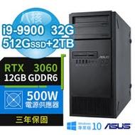 ASUS 華碩 WS690T 商用工作站(i9-9900/32G/512G PCIe+2TB/RTX3060 12G/WIN10專業版/500W/三年保固)