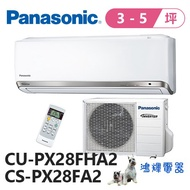鴻輝冷氣 | Panasonic國際 變頻冷暖一對一分離式冷氣 CS-PX28FA2+CU-PX28FHA2 含標準安裝