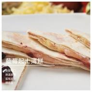 【阿墨薄餅專賣店】藍莓起士薄餅/7+1限時優惠開跑!
