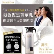 Rerise瑞絲  Rerise髮色復黑菁華乳自然黑 柔順型/蓬鬆型 正常瓶155g/補充瓶190g