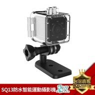 SQ13防水運動迷你攝影機 高清1080P 加強夜視 30米防水 無線Wifi 行車記錄器 監視器 微型攝影機 錄影