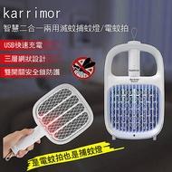 karrimor 智慧二合一兩用滅蚊燈 捕蚊燈 電蚊拍 KA-2020