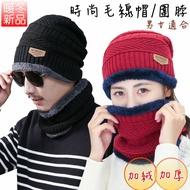 【大量現貨】熱銷 秋冬天保暖加絨加厚針織毛帽+圍脖二件套組 男女適合