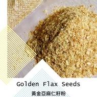 低溫烘焙。黃金亞麻仁籽粉。200克。真空包裝不氧化