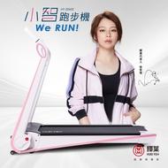 輝葉 Werun小智跑步機HY-20602 (贈竹炭護膝+專用地墊)(輝葉官方旗艦館)