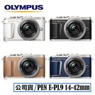OLYMPUS PEN E-PL9 14-42mm EZ KIT 電動變焦鏡 單眼相機 台灣代理商公司貨棕銀
