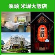 【展覽優惠券】溪頭 米堤大飯店 雙人5100  一泊二食