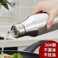 油壺 家用304不鏽鋼油壺 廚房防漏油壺油瓶套裝醬油瓶調料瓶油罐尖嘴大 一款