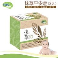 【Nac Nac】抹草平安皂(100gx3入)收驚皂 嬰兒皂-米菲寶貝