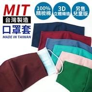 純棉立體棉口罩套 100%台灣工台灣料🇹🇼 立體口罩套 大人小孩皆有