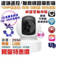 ◆台灣公司貨◆ncc認證◆一年保固◆愛家/天使之眼/家視保/警報偵測/監視器/小蟻夜視/網路攝影機