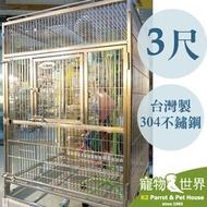 接單引進《寵物鳥世界》 銀尊籠3尺 中大型 最超值的 304不鏽鋼/不銹鋼/白鐵鳥籠 台灣製 新款上市 可刷卡可分期 免運費 TW022