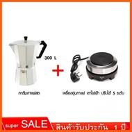 """SALE"""" เครื่องชุดทำกาแฟ 2IN1 เครื่องทำกาหม้อต้มกาแฟสด สำหรับ 6 ถ้วย / 300 ml พร้อม เตาอุ่นกาแฟ เตาขนาดพกพา เตาทำความร้อน เครื่องใช้ไฟฟ้าในครัวขนาดเล็ก"""