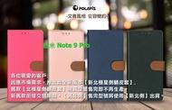 Polaris 新北極星 小米紅米 Note 9 Pro 磁扣側掀翻蓋皮套