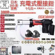 可分期|芯片款300R空機+6.0雙電+大全配|三合一 充電式壓接鉗 端子鉗 通牧田18V 直立 壓接機 壓管機 電纜機