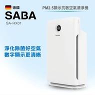 SABA PM2.5顯示抗敏空氣清淨機(SA-HX01)