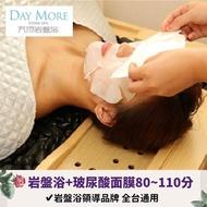 【天沐岩盤浴】浴場型/巨蛋型岩盤浴+臉部滋潤護理-