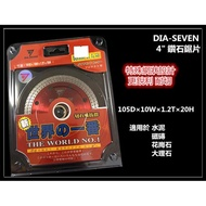 【DIA SEVEN】105×10×1.2mm 鑽石鋸片 切片 水泥 磁磚 大理石 花崗岩 拋光石英磚