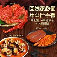 【築地一番鮮】回娘家必備年菜伴手禮(帝王蟹+烏魚子+大連盤鮑)